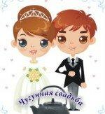 Что подарить мужу на годовщину свадьбы 6 лет?