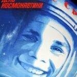 Подарок на День Космонавтики